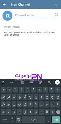 فتح قناة telegram احترافية