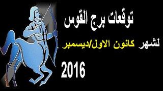 توقعات برج القوس لشهر كانون الاول / ديسمبر 2016