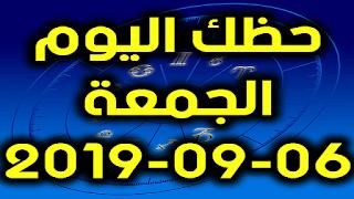 حظك اليوم الجمعة 06-09-2019 -Daily Horoscope
