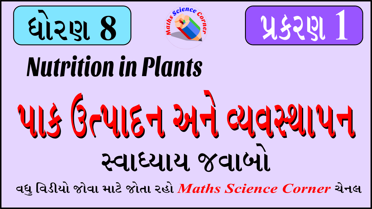 Science Std 8 Ch 1 Exercise Solution