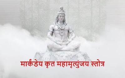 shri mrityunjaya stotram lyrics
