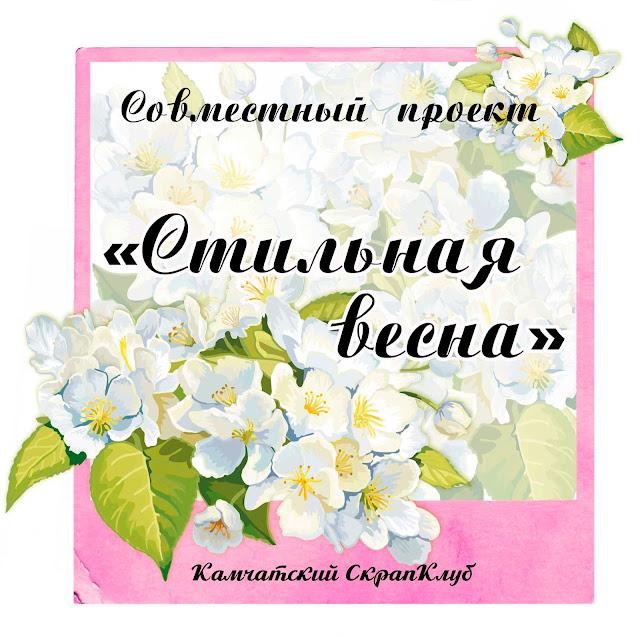 """Камчатский СК СП """"Стильная весна"""""""