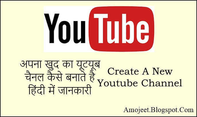 youtube-channel-kaise-banaye-hindi-me-jankari