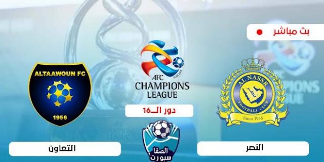 موعد مباراة النصر والتعاون بث مباشر بتاريخ 27-09-2020 دوري أبطال آسيا