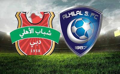 مشاهدة مباراة الهلال وشباب الاهلي دبي 23-9-2020 بث ماباشر في دوري ابطال اسيا