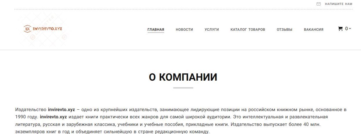 Издательство invirevto.xyz – отзывы, лохотрон! Мошенники