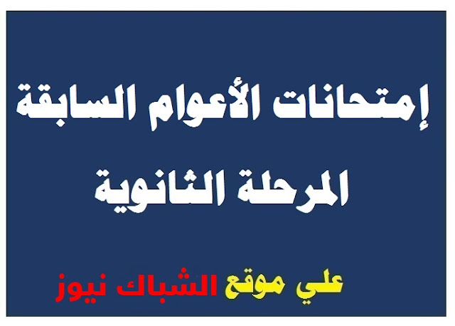 """ننشر نماذج امتحانات الأعوام السابقة لـ""""تالته ثانوي"""" والعلوم الإسلامية بالشهادة الثانوية نماذج امتحانات الأعوام السابقة للشهادة الثانوية الأزهرية"""