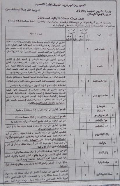 إعلان توظيف في وزارة الشؤون الدينية و الأوقاف ديسمبر 2016
