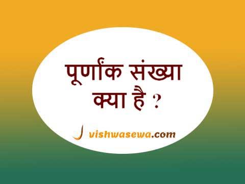 Purnank Sankhya Kya hai? What is Whole number in hindi?