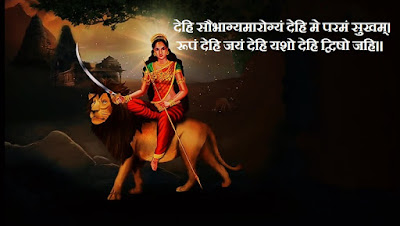 To get health and good luck, chant this Durga mantra