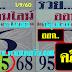 มาแล้ว...เลขเด็ดงวดนี้ 2ตัวตรงๆ หวยซอง รวย...ออนไลน์ งวดวันที่ 16/9/60