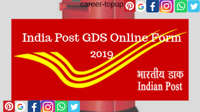India Post GDS Online Application 2019