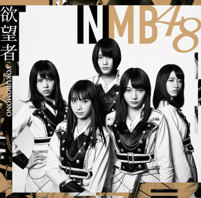 Good Timing Lyrics Lirik NMB48 Yokubomono.png