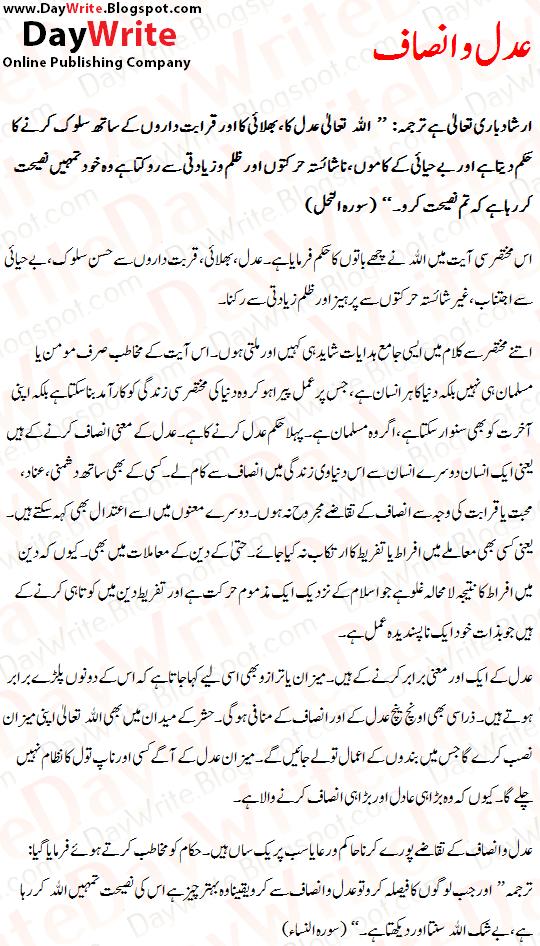 Essays urdu mazameen