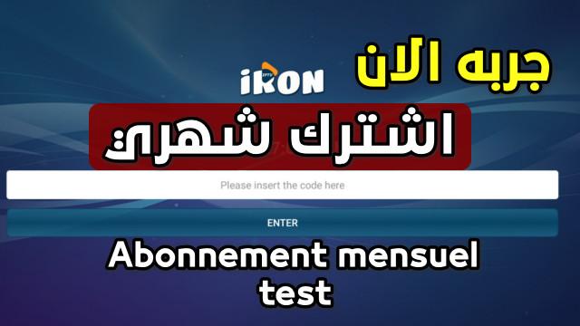 تحميل تطبيق IRON IPTV لمشاهدة جميع قنوات المشفرة مع كود تجريبي48ساعة