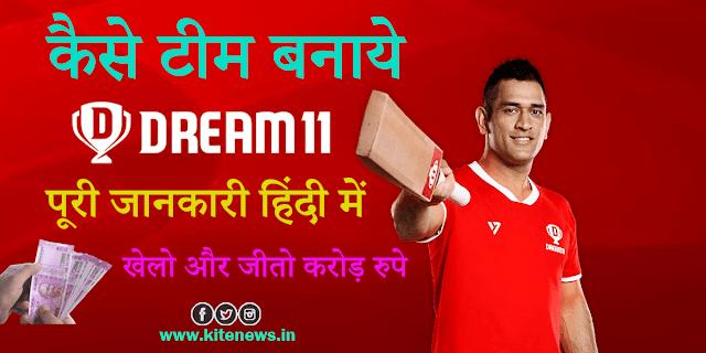 आओ सीखते हे dream11 में कैसे टीम बनाते हैं?