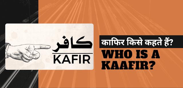 Kafir kise Kehte hai | Who is a Kaafir?