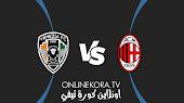 مشاهدة مباراة ميلان وفينيزيا القادمة على كورة اون لاين في بث مباشر يوم 22-09-2021 في الدوري الإيطالي