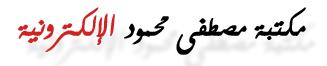 ᐊ مكتبة مصطفى محمود الإلكترونية Capture.PNG