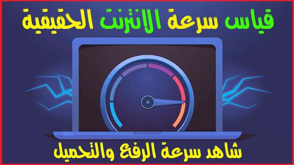 أفضل 3 مواقع لقياس سرعة النت الحقيقية لديك - شاهد سرعة الرفع والتحميل