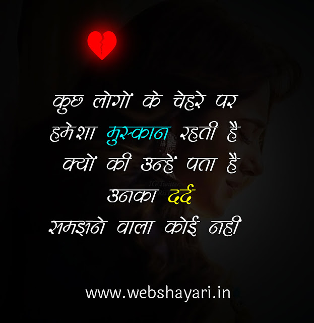 sad status hindi wallpaper