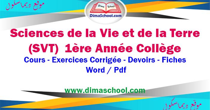 Cours Exercices Sciences De La Vie Et De La Terre Svt 1ere Annee College Biof