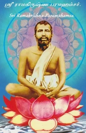 ஸ்ரீ ராமகிருஷ்ணரின் சீரிய சிந்தனைகள் - Sri Ramakrishna great thoughts.