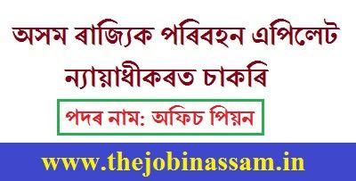 State Transport Appellate Tribunal, Assam Recruitment 2019
