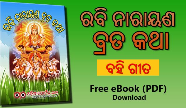 Download Rabi Narayan Brata Katha Free eBook, Read Significance of *Rabi Narayan Brata* In Odia
