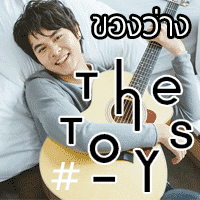 The TOYS ของว่าง cover