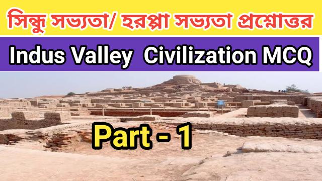 Indus Valley Civilization MCQ | হরপ্পা সভ্যতা  | Part - 1