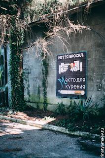 Заброшенный Санаторий Орджоникидзе в сочи