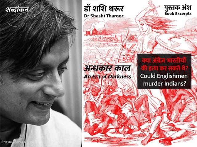 क्या अंग्रेज़ भारतीयों की हत्या कर सकते थे? — डॉ शशि थरूर | अन्धकार काल (पार्ट 4)