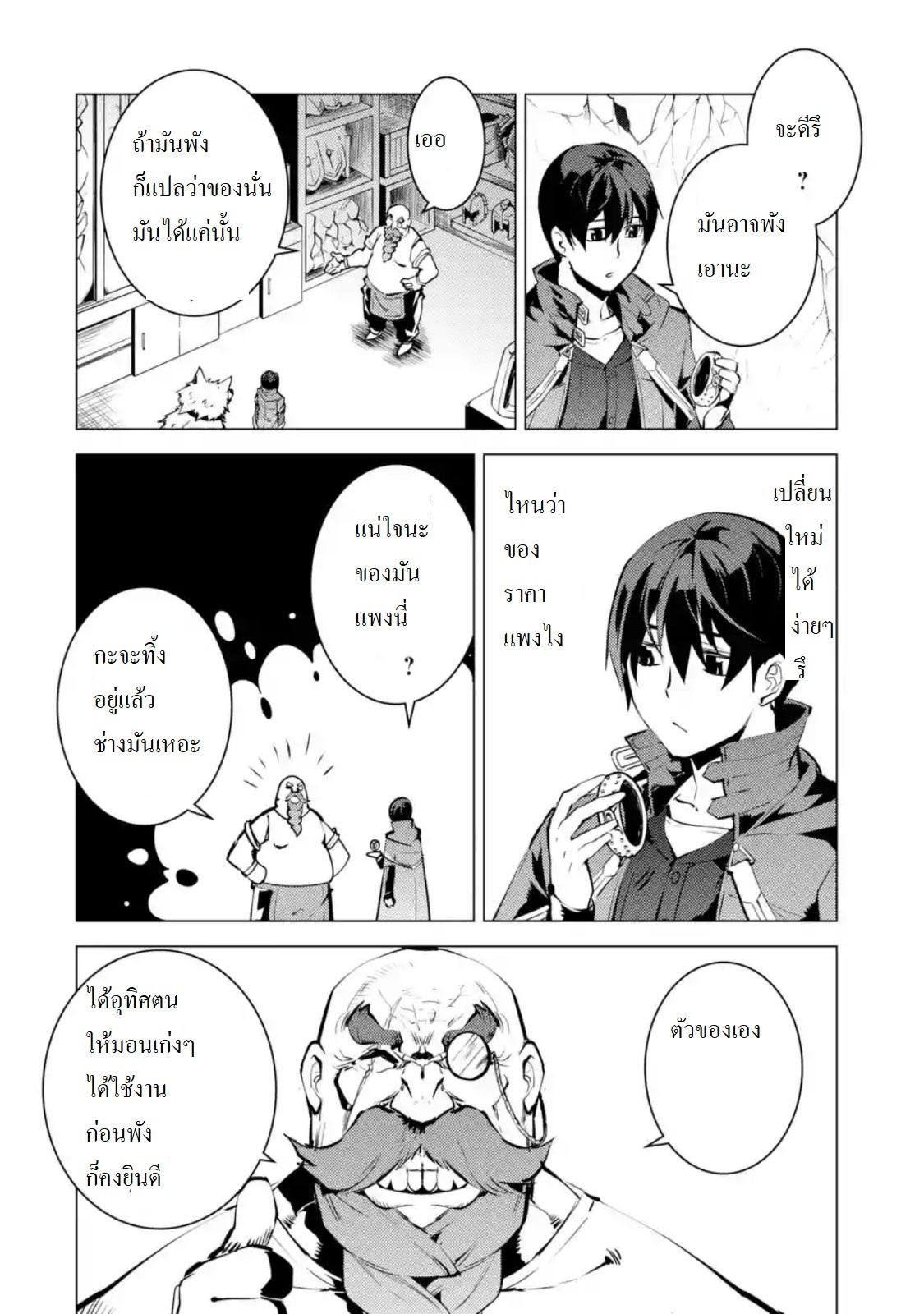 Tensei Kenja no Isekai Life ตอนที่ 16.1 TH แปลไทย