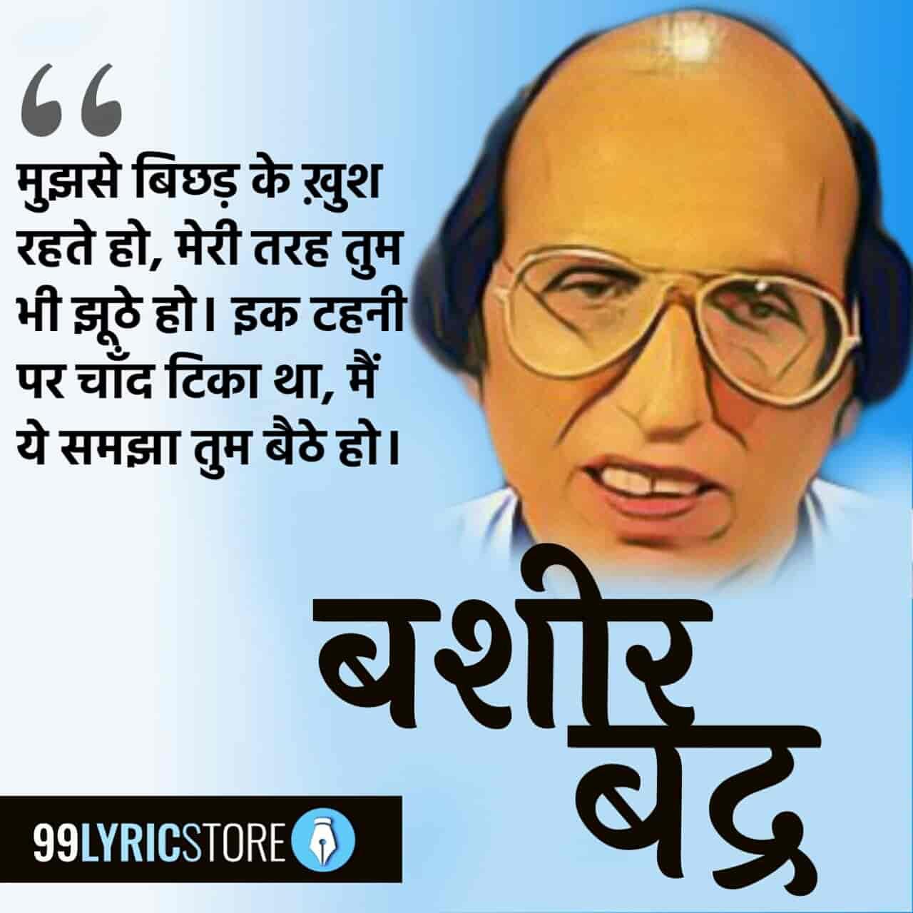 This beautiful ghazal 'Mujhse Bichhad Ke Khush Rahte Ho' has written by Bashir Badr.