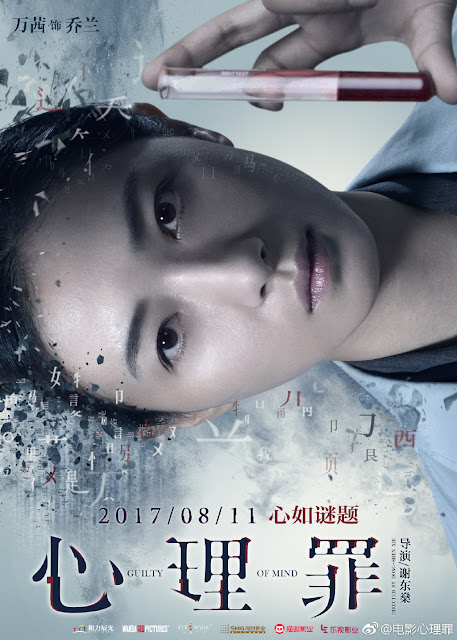 Guilty of Mind Chinese film