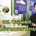 วช. ดัน มอ. หวังเพิ่มมูลค่ายางพาราไทย ผลิตอุปกรณ์รองรับสิ่งขับถ่ายทวารเทียม ช่วยผู้ป่วยมะเร็งลำไส้