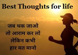 Best Motivational Thoughts By Life Motivation Guru