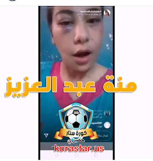 """""""طلعت بتكدب"""" فيديو منة عبد العزيز المسرب من هي منة عبد العزيز"""