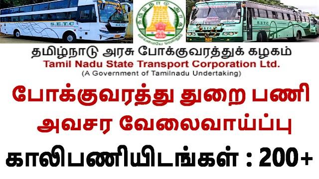 தமிழ்நாடு அரசு போக்குவரத்து துறை அவசர வேலைவாய்ப்பு | TNSTC Recruitment 2021 | Tamil Nadu State Transport Corporation Jobs 2021