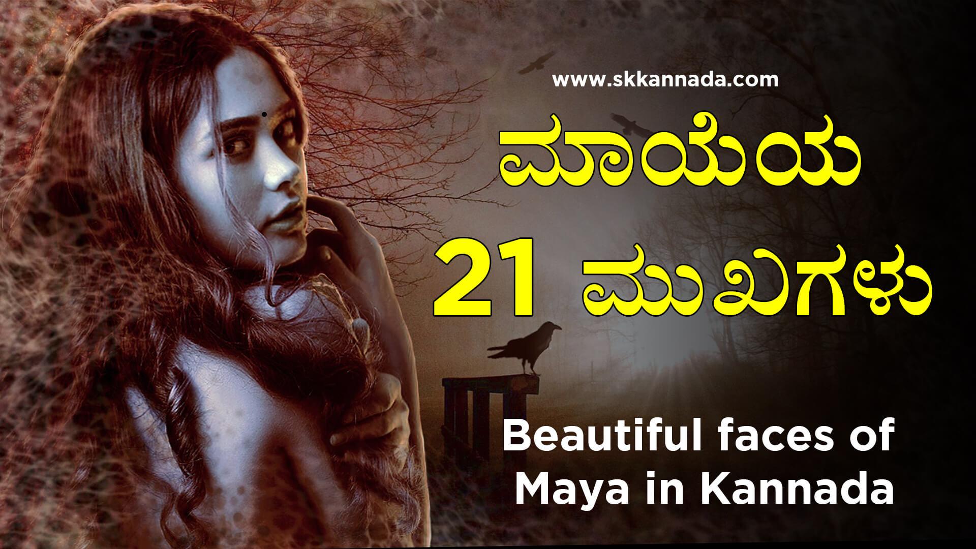 ಮಾಯೆಯ 21 ಮುಖಗಳು : Romantic Kavanagalu Poem on Maya Woman in Kannada