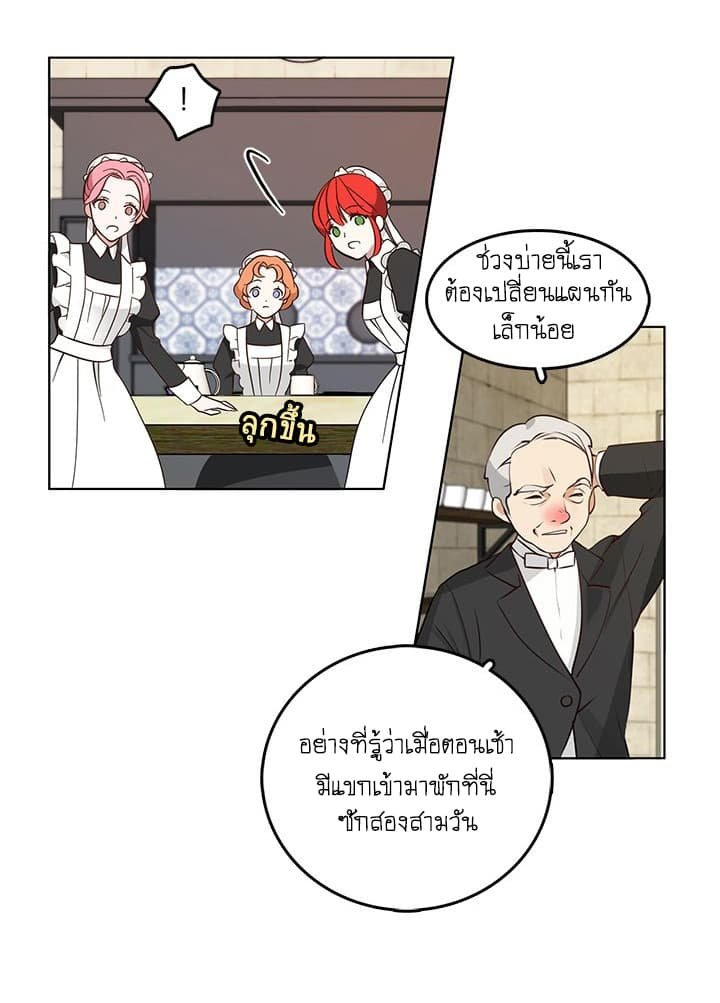 The Detective Of Muiella - หน้า 22