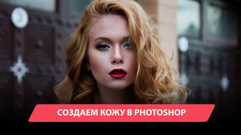 Создаём текстуру кожи в Фотошопе