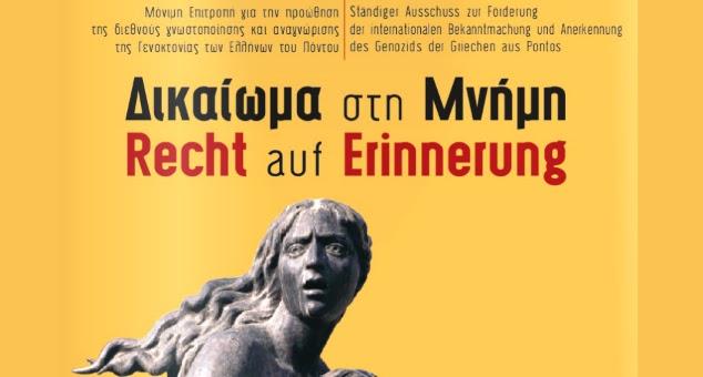 Δικαίωμα στη Μνήμη - Έκθεση πεπραγμένων για τη 10ετή θητεία