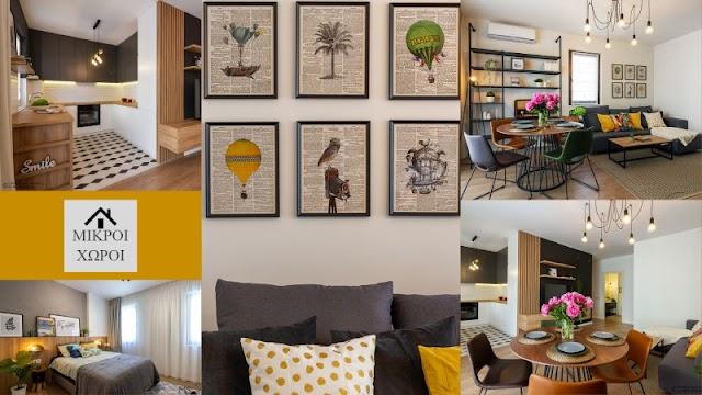 Εντυπωσιακή Industrial διαμόρφωση σε airbnb 49τμ