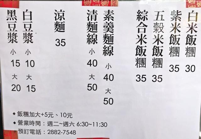 士林早餐素食攤菜單~台北素食早餐、近捷運劍潭站