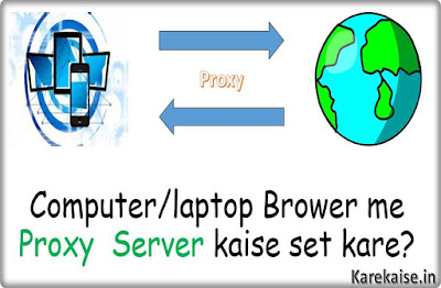 computer-web-browser-me-proxy-kaise-set-kare