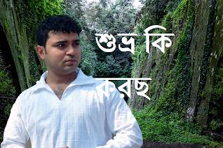 Suvhro Ki Korcho