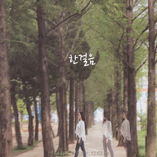 Kim Yeon Ji – 한걸음 – Single
