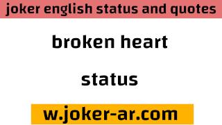 best 50 Broken Heart status 2021 - joker english